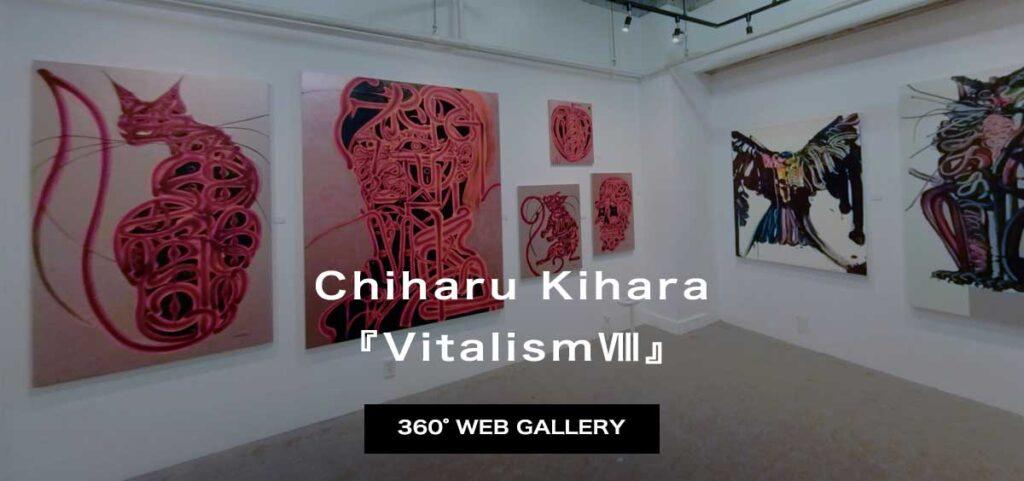 画像に alt 属性が指定されていません。ファイル名: 360_label_kihara-1024x481.jpg