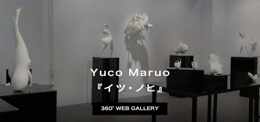 画像に alt 属性が指定されていません。ファイル名: 360_label_maruo-1024x481.jpg